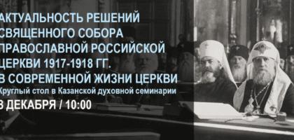 Круглый стол на тему «Актуальность решений Священного Собора Православной Российской Церкви 1917-1918 гг. в современной жизни Церкви