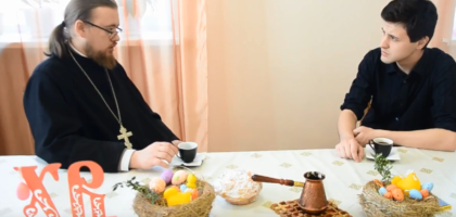 Беседа с отцом Александром Ермолиным