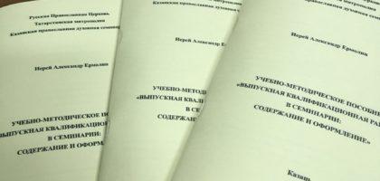 В Казанской православной духовной семинарии разработано учебно-методическое пособие по написанию выпускных квалификационных работ и магистерских диссертаций.