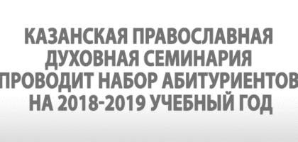 Казанская православная духовная семинария проводит набор абитуриентов на 2018-2019 учебный год
