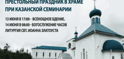 Престольный праздник храма при Казанской православной духовной семинарии