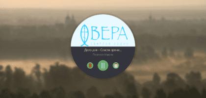 Приложение для прослушивания радиостанции «ВЕРА» разработал студент Казанской семинарии