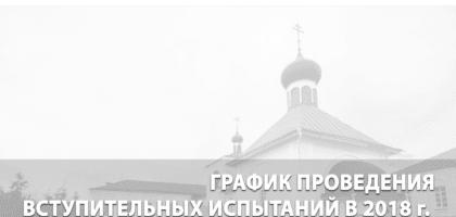 График проведения вступительных испытаний в 2018 г.