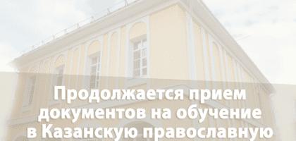 Продолжается прием документов на обучение  в Казанскую духовную семинарию