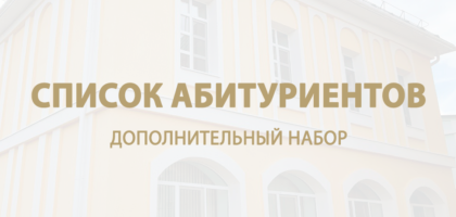 Список абитуриентов, подавших документы для поступления в Казанскую православную духовную семинарию (доп. набор). 2018