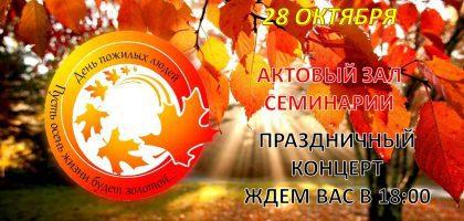 В Казанской семинарии состоится праздничный концерт «Пусть осень жизни будет золотой…»