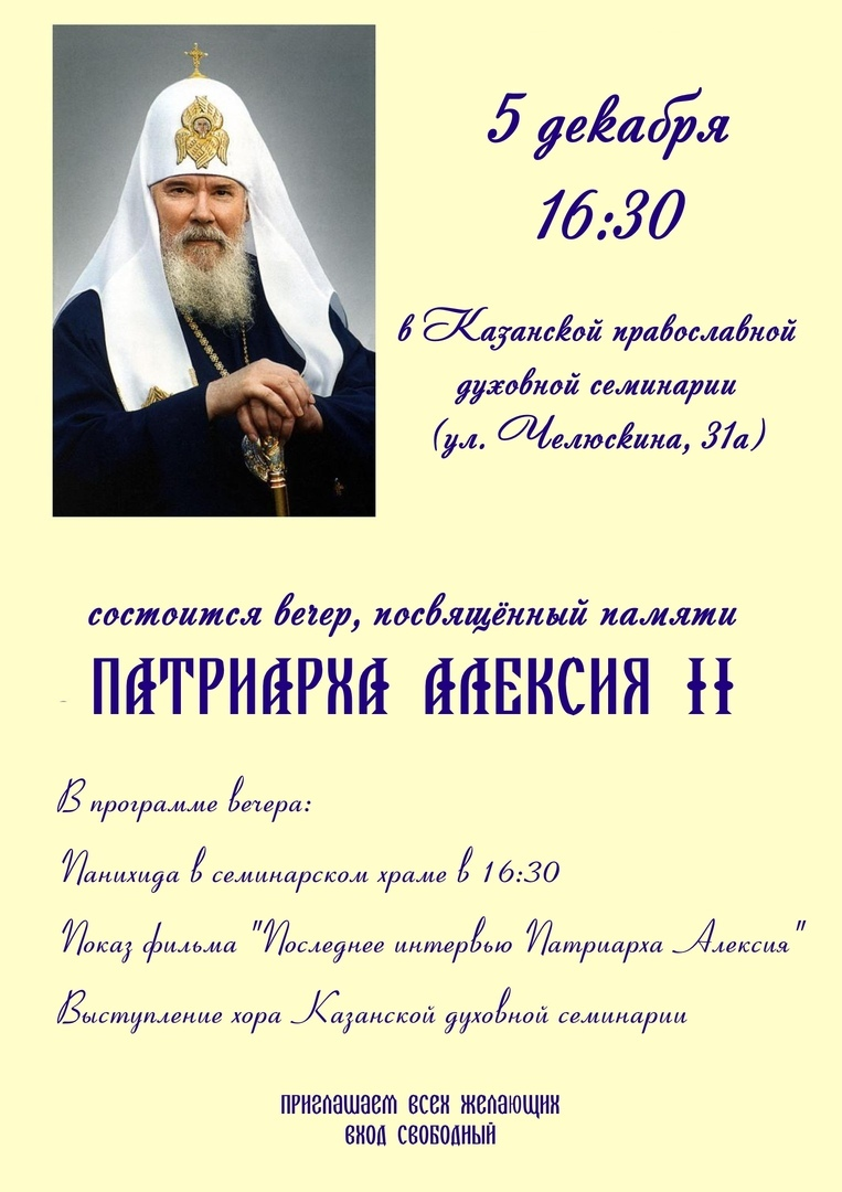 В КАЗАНСКОЙ ДУХОВНОЙ СЕМИНАРИИ СОСТОИТСЯ ВЕЧЕР ПАМЯТИ СВЯТЕЙШЕГО ПАТРИАРХА АЛЕКСИЯ II