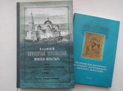 Книги, посвященные Казанскому Богородицкому женскому монастырю