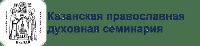 Казанская православная духовная семинария