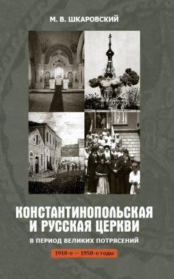 Константинопольская и Русская Церкви в период великих потрясений