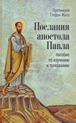 Послания апостола Павла: пособие по изучению и толкованию
