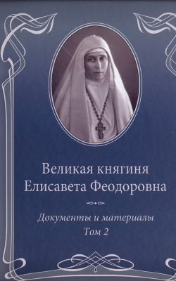Великая княгиня Елисавета Феодоровна: документы и материалы. В 2-х томах