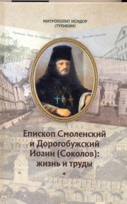 «Епископ Смоленский и Дорогобужский Иоанн (Соколов): жизнь и труды»