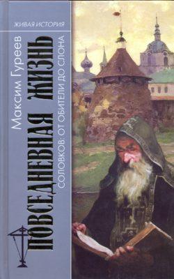 «Повседневная жизнь Соловков: от Обители до СЛОНа»