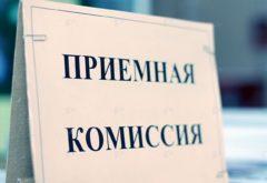 Внесены изменения в правила приема в Семинарию