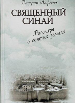 Алфеева В. А. Священный Синай: рассказы о святых землях. М., 2013.