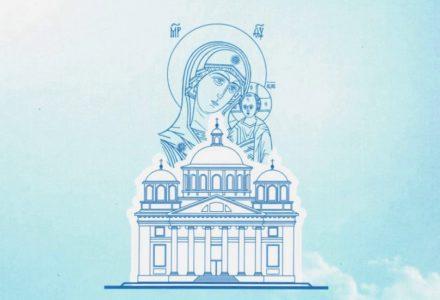 В Казанской семинарии состоится работа секции международной научно-практической конференции «Чудотворный Казанский образ Богородицы в судьбах России и мировой цивилизации»