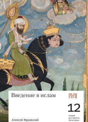 Журавский А.В. Введение в ислам: 12 лекций для проекта Магистерия. М: Rosebud Publishing, 2019.