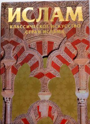 Веймарн Б.В. Ислам: Классическое искусство стран ислама. — М.: Изд. дом «Искусство», 2002. — (Памятники мирового искусства)